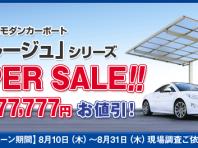 スタイリッシュモダンカーポート「エフルージュ」シリーズ SUPER SALE  最大77,777お値引き!