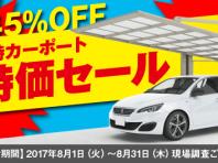 四国化成 後方支持カーポート大特価セール