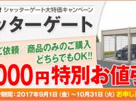 Value Select シャッターゲート大特価キャンペーン