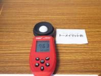 ポリカ トーメイマット[2F] 763Lux(カーポート・テラスの屋根材「明るさ」計測実験)