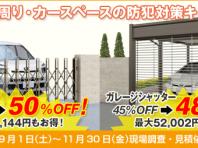 車庫周り・カースペースの防犯対策キャンペーン