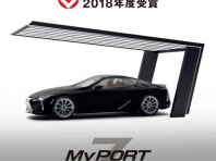 グッドデザイン賞受賞 四国化成 マイポート7(セブン) 2018年