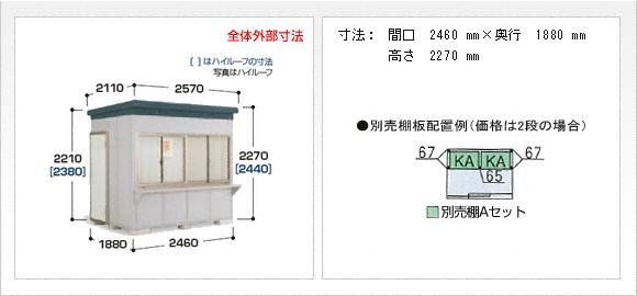 製品の規格サイズ