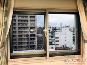 の二重窓(内窓) インプラス ダストバリア仕様 引違い窓 2枚建 施工例