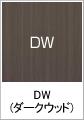 DW(ダークウッド)